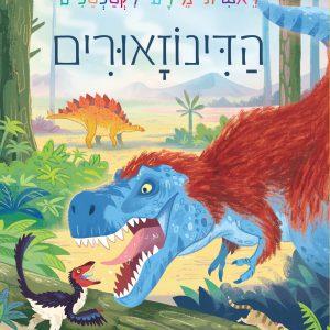 ראשית מידע לקטנטנים – הדינוזאורים