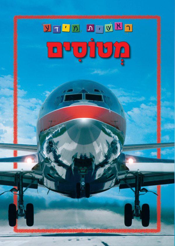 ראשית מידע - מטוסים