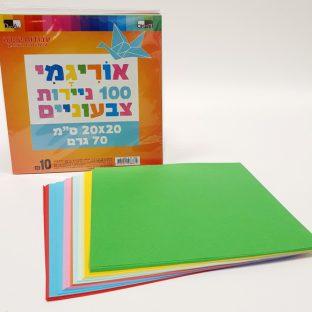 100 ניירות צבעוניים אוריגמי