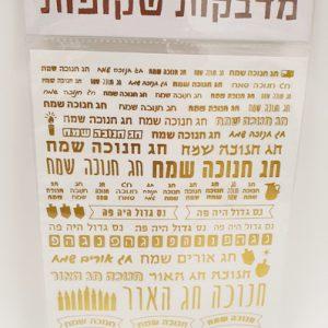 דף מדבקות שקופות חנוכה שמח זהב