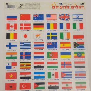 משטח למידה דגלים וערי בירה מהעולם