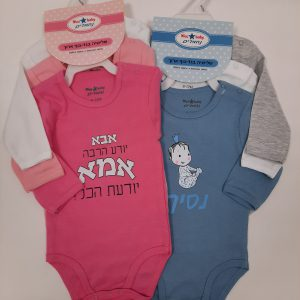 מארז 3 בגדי גוף לתינוקות