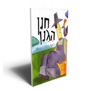 חנן הגנן / רינת הופר