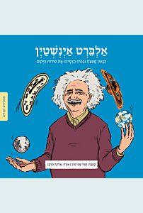 ממציאים ומגלים - אלברט איינשטיין / תמי שם טוב