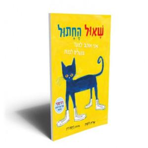 שאול החתול - אני אוהב לצעוד בנעליים לבנות / אריק ליטוין