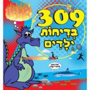 309 בדיחות ילדים