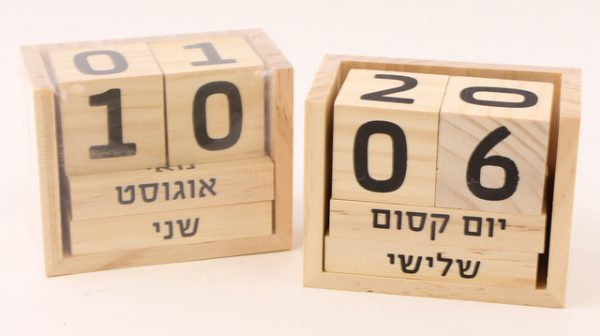 עץ קוביות לוח שנה עברית