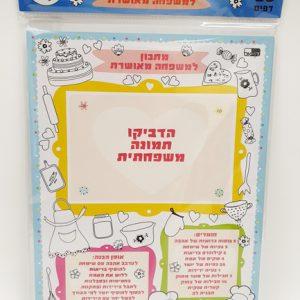 מארז נגזרות נייר - מתכון למשפחה מאושרת