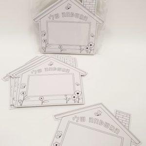 מארז נגזרות נייר - שלט בית