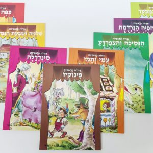 מארז 8 ספרי אגדות