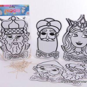 דמויות המגילה - מסכות נייר עם גומי