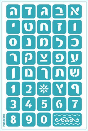 שבלונה עם דבק - עברית
