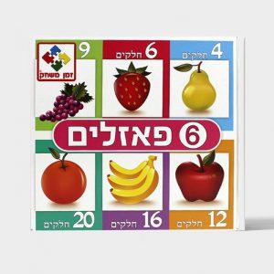 6 פאזלים בקופסא - פירות