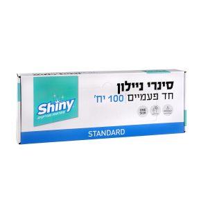 SHINY - מארז סינרי ניילון חד פעמיים