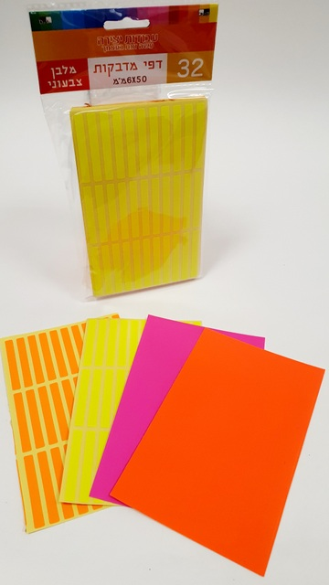 דפי מדבקות מלבניים מעורב צבעים - 0.5X5