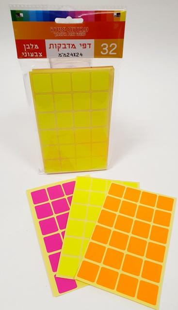 דפי מדבקות מלבניים מעורב צבעים - 2.5X2