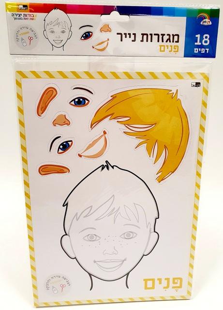 מארז מגזרות נייר פנים - בן