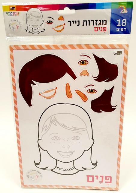מארז מגזרות נייר פנים - בת