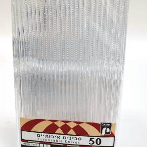 מארז 50 סכינים שקוף
