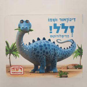 דינוזאור ושמו זלל! - קרטון