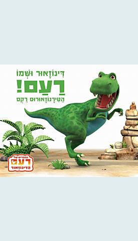 דינוזאור ושמו רעם! - קרטון