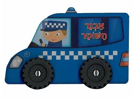 גלגלים - אבנר השוטר