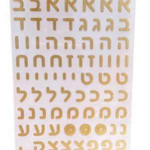 דף מדבקות אותיות זהב