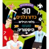 שלושים כדורגלנים בלתי רגילים שעשו היסטוריה