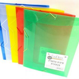 תיקיית פלסטיק שקוף צבעוני
