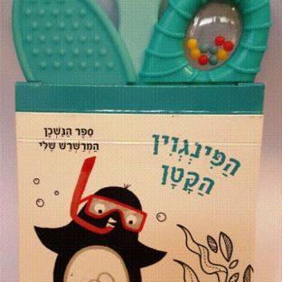 ספר הנשכן  - הפינגווין הקטן