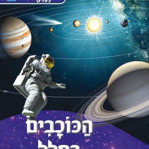 סדרת חוקרים צעירים - הכוכבים בחלל
