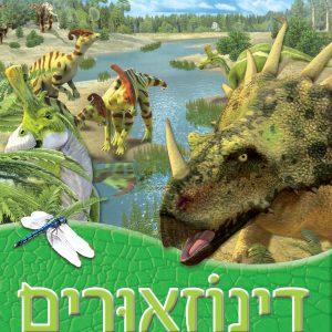 סדרת חוקרים צעירים - דינוזאורים
