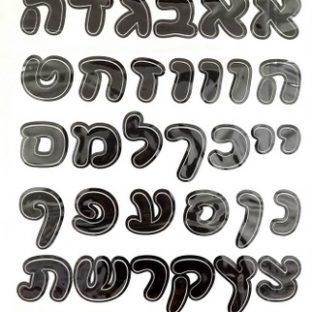 דף מדבקות שקופות א-ב -  שחור