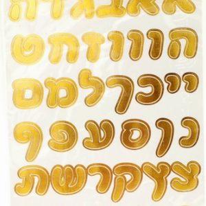 דף מדבקות שקופות א-ב -  זהב