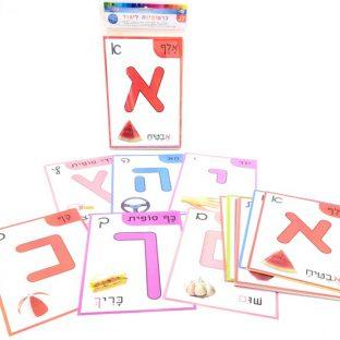 מארז כרטיסיות לימוד אותיות דפוס