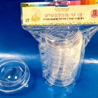 """מארז כדורי פלסטיק שקוף למילוי קישוט ותלייה - 10 ס""""מ"""