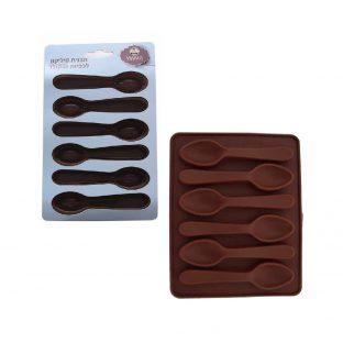 תבנית סיליקון לכפיות שוקולד