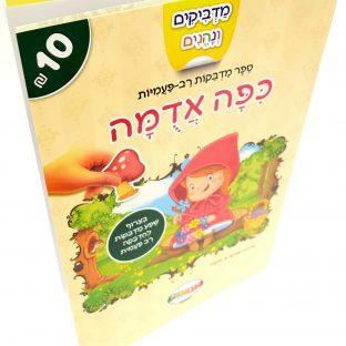 מדביקים ולומדים חוברת מדבקות רב פעמיות - כיפה אדומה