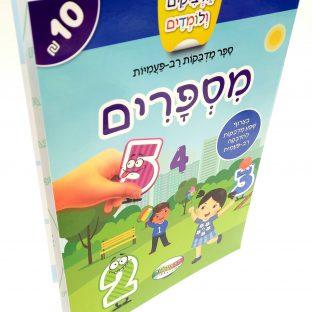 מדביקים ולומדים חוברת מדבקות רב פעמיות - מספרים