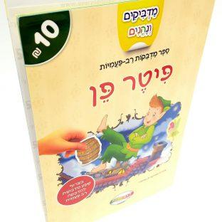 מדביקים ולומדים חוברת מדבקות רב פעמיות - פיטר פן