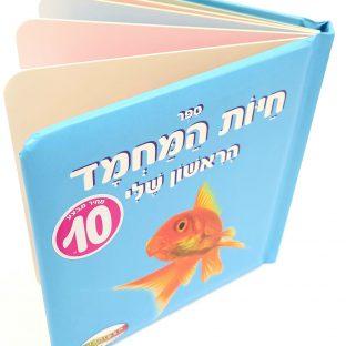 ספר חיות מחמד הראשון שלי