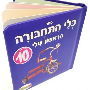 ספר כלי תחבורה הראשון שלי