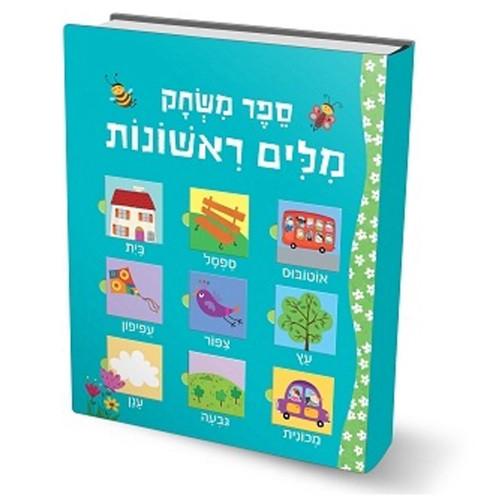 ספר משחק מילים ראשונות - ספר קרטון